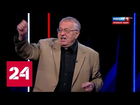 Жириновский предложил выдать российские паспорта всем украинцам - Россия 24