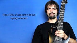 Как играть рифф Nirvana - Come as You Are