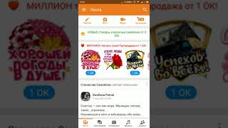 Как отключить в Одноклассниках платные услуги с телефона