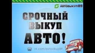 Автовыкуп ЯНАО(