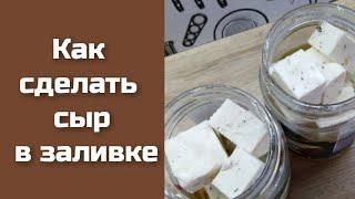 Рецепт сыра в заливке