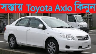 সাধ্যের মধ্যে গাড়ি কিনুন । | Toyota Axio X  Price And Showroom #MamunVlogs New Bangla Car Review