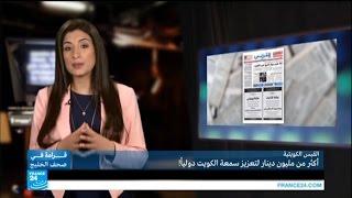 أكثر من مليون دينار لتعزيز سمعة الكويت دوليا
