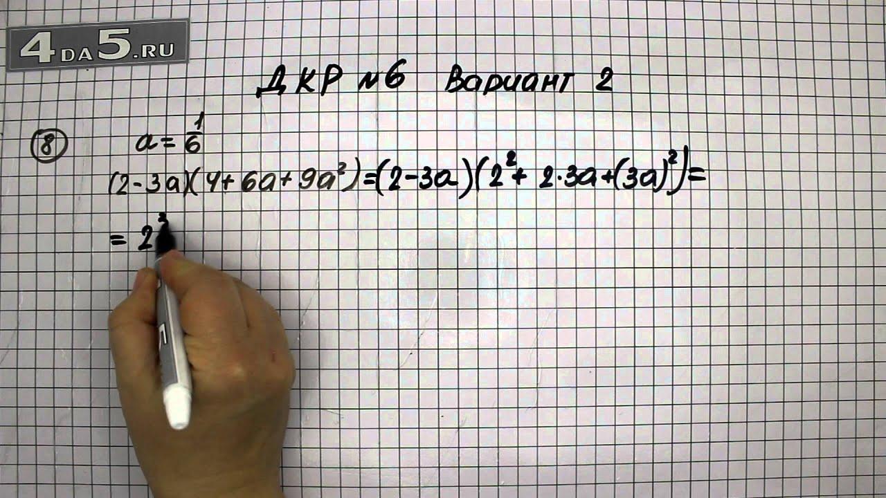 домашняя контрольная работа 4 алгебра 8 класс макарычев