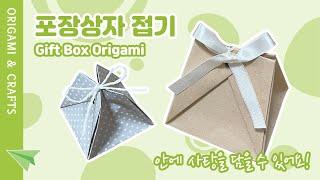 종이 한 장으로 포장 상자 만들기 | 기프트 박스 접기…