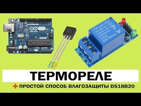 ТЕРМОРЕГУЛЯТОР DS18B20 Arduino