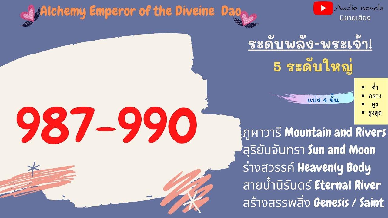 จักรพรรดิแห่งการปรุงยาวิถีสวรรค์ ตอนที่ 987 - 990