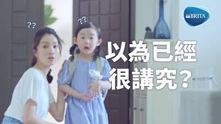 2020 靚星演員作品:BRITA MAXTRA 濾芯-全效型【媽媽小慧】