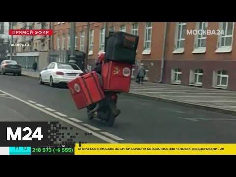 Как работают столичные службы доставки на фоне режима самоизоляции - Москва 24
