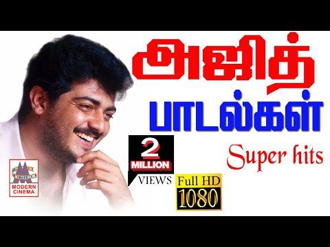 Ajith Super Hit Songs HD அஜித்குமார் சூப்பர்ஹிட் பாடல்கள்