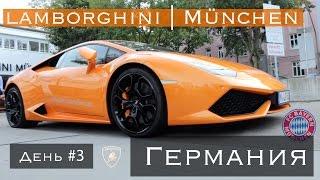 Германия 2015 | День 3 | Мюнхен, салон Ламборгини, аренда Audi A8