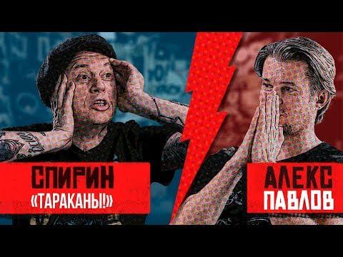 """Дмитрий Спирин - """"ТАРАКАНЫ!"""" Про похудение, выгорание и """"хлебушек"""". (18+)"""