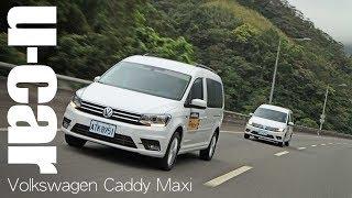 【實測】10萬價差的選擇?VW Caddy Maxi 汽油vs.柴油 [國道5號油耗紀實] | U-CAR 捉對集評(Volkswagen 1.4 TSI、2.0 TDI、福斯商旅、VWCV)