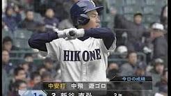 野球部 活動紹介 | 滋賀県立彦根東高等学校