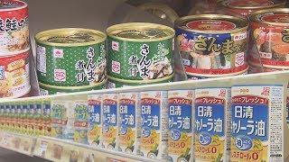 サンマ缶が値上げ 海流の変化が原因か…見通しは?【HTBニュース】