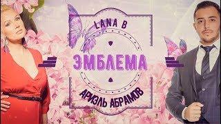 Lana B & Ариэль Абрамов - Эмблема (Премьера  Клипа 2018)
