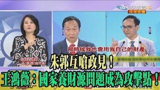 【精彩】朱郭互嗆政見! 王鴻薇:國家養財源問題成為攻擊點!