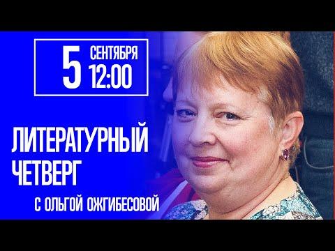 Литературный четверг - с Ольгой Ожгибесовой