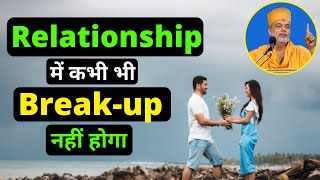 Secrets of Healthy Relationship | Relationship Advice | Relationship Tips | Gyanvatsal Swami Speech