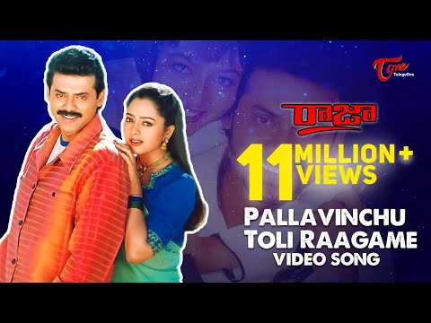 Raja Movie Songs | Pallavinchu Toli Raagame Song | Venkatesh, Soundarya