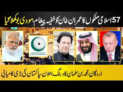 Turkey, Saudi Arab, Malaysia OIC Send Important Message To Pakistan II Britain II Erdogan II Imran