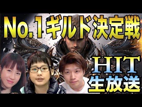【生放送】HIT No.1ギルド決定戦 22:00〜