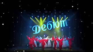 2016 год, Музыкальный театр Дебют, Лазаревский районный Центр национальных культур им. К.С.Мазлумяна