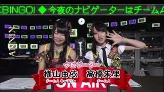 「もうすぐAKBINGO!」 2013年10月16日(水)放送内容 2013年10月16日(...