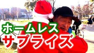 ホームレスにクリスマスに欲しい物を聞き、サプライズで持って行ったら感動の結末に… thumbnail