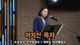 (특송) 어지신목자_소프라노 전기정집사