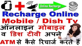 How To Recharge Mobile And Dish Tv Online Easily In Hindi/Urdu | Online Recharge