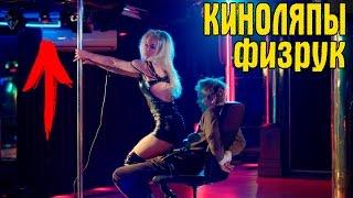КИНОЛЯПЫ Сериала ФИЗРУК