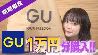 【GU】サマーセールが神!GU1万円分の購入品紹介するよ〜!