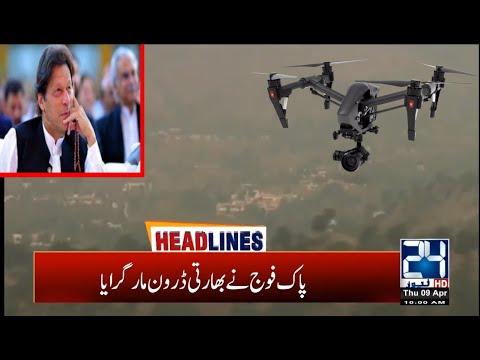 10am News Headlines |  9 April 2020 |  24 News HD