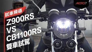 【Moto7試車頻道】Z900RS vs CB1100RS 雙車評比