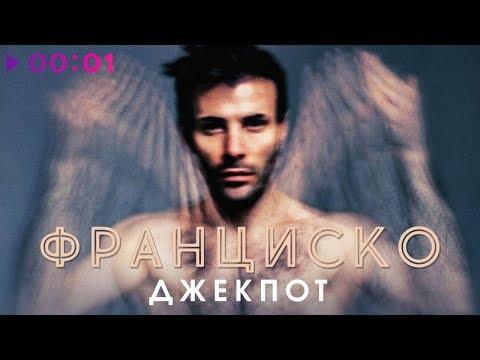Франциско - ДжекПот | Official Audio | 2020