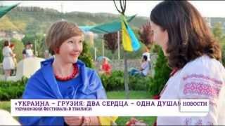 «Украина – Грузия: два сердца – одна душа!». Одесситы помогли организовать фестиваль в Тбилиси