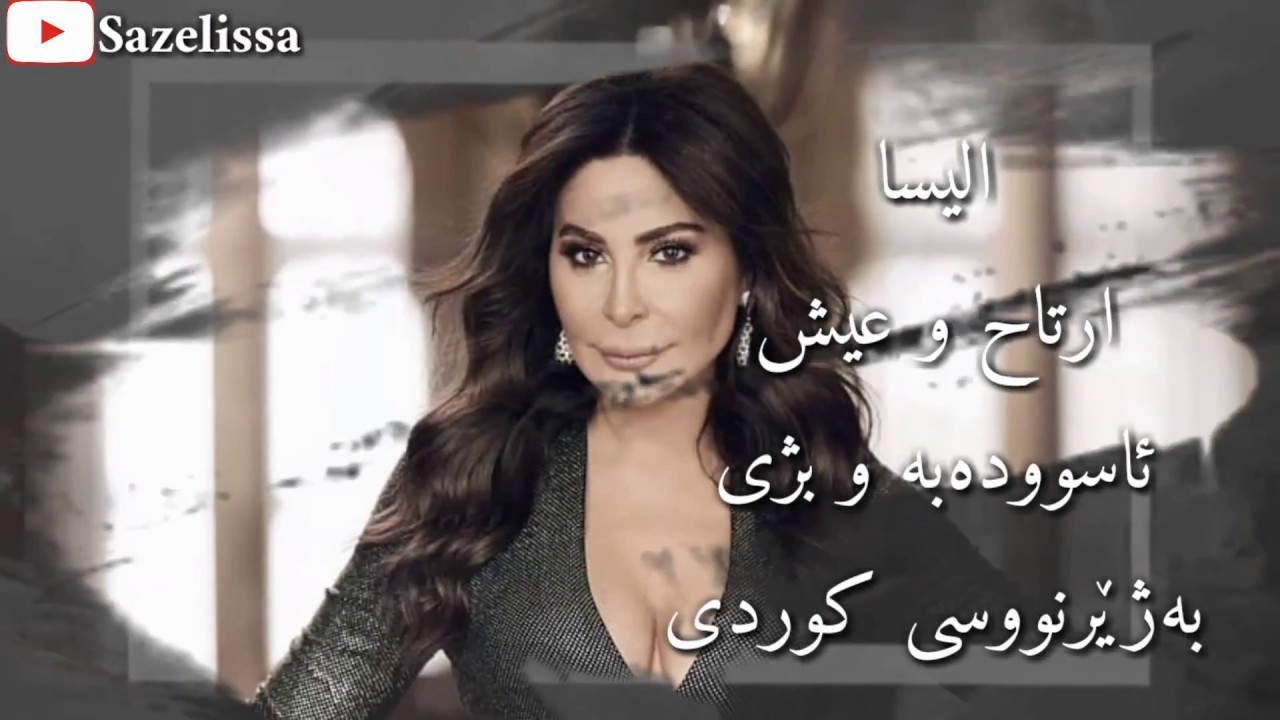 Download Elissa _ Ertah W Eish Kurdish Subtitle الیسا _ ارتاح و عیش بەژێرنووسی کوردی