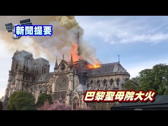 華語晚間新聞041519