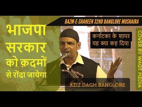 भाजपा सरकार को क़दमों से रोंदा जायेगा Aziz Dagh  32nd Banglore Mushaira