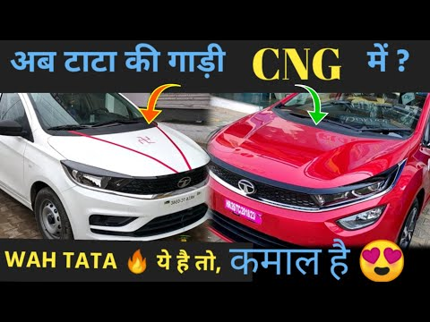CNG in tata Tiago | tata tiago cng | Tata cng cars in india in 2021 | cng in nexon ? cng in Altroz ?