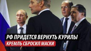 РФ придется вернуть Курилы. Кремль сбросил маски