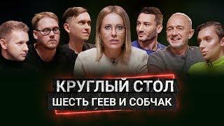 пРОСМОТР ГЕЙ БЕСПЛАТНО
