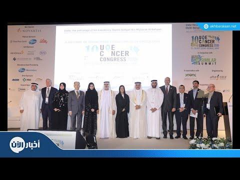 مؤتمر الإمارات لأمراض السرطان يفتتح أعماله  - 10:54-2018 / 10 / 12