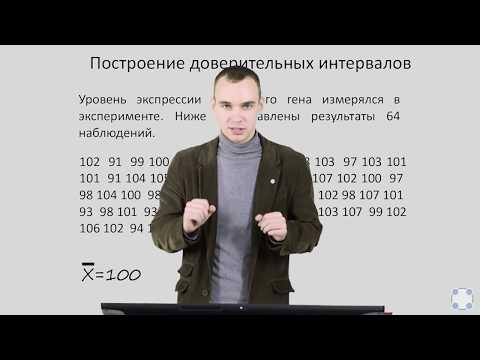 Основы статистики. Анатолий Карпов. Институт биоинформатики. Часть 1