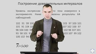 видео Основные методы и задачи статистики