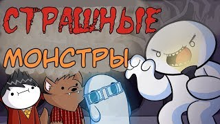 Монстры, о которых вы не знали, под вашими кроватями ( TheOdd1sOut на русском ) | Русская озвучка