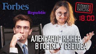 АЛЕКСАНДР КЫНЕВ В ГОСТЯХ У СВЕТОВА