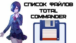 Как сохранить список файлов в текстовый файл в Total Commander?   Complandia