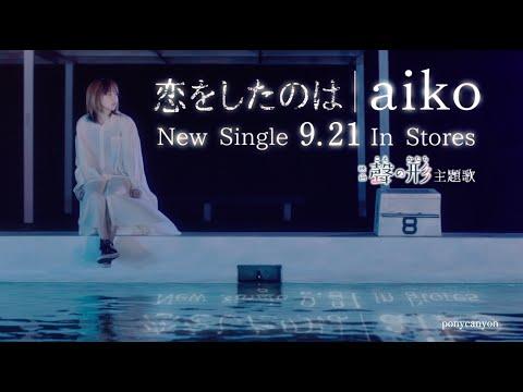 aiko-36th SINGLE 『恋をしたのは』9.21 OUT